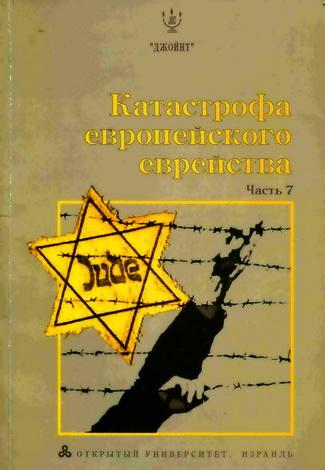 Катастрофа европейского еврейства - Иудаика и израилеведение - Академическая программа ОУИ