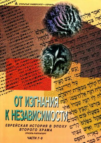 От изгнания к независимости - Еврейская история в эпоху Второго храма