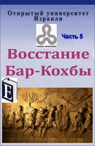 Восстание Бар-Кохбы - Курс академической программы Открытого университета Израиля - Иудаика и израилеведение