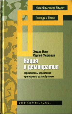 Эмиль Паин, Сергей Федюнин - Нация и демократия: перспективы управления культурным разнообразием