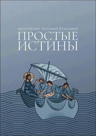 Митрополит Антоний Паканич - Простые Истины