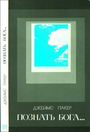 Джеймс Пакер - Познание Бога