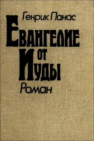 Генрик Панас - Евангелие от Иуды - Роман
