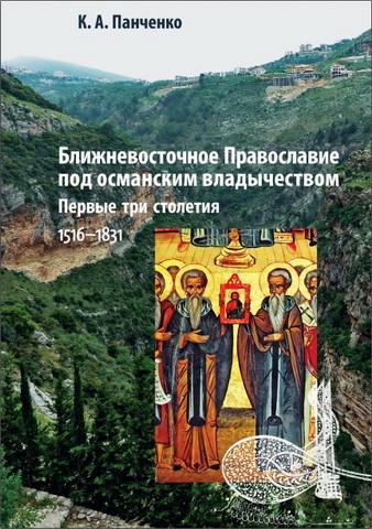 Панченко - Ближневосточное  Православие  под  османским  владычеством