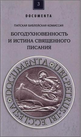 Папская Библейская Комиссия - Богодухновенность и истина Священного Писания