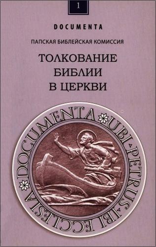 Папская Библейская Комиссия - Толкование Библии в Церкви