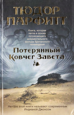 Тюдора Парфитт - Потерянный Ковчег Завета