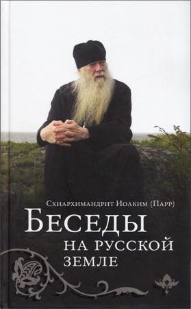 Схиархимандрит Иоаким (Парр) - Беседы на Русской земле