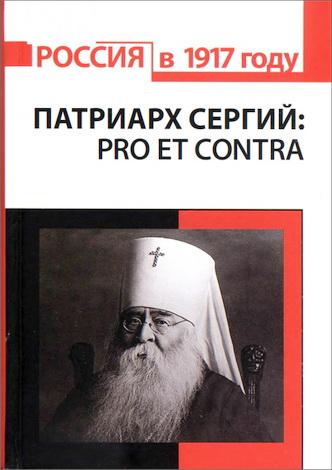 Патриарх Сергий (Страгородский): pro et contra, антология