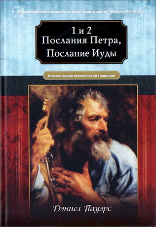 Дэниел Пауэрc - 1 и 2 Послания Петра, Послание Иуды