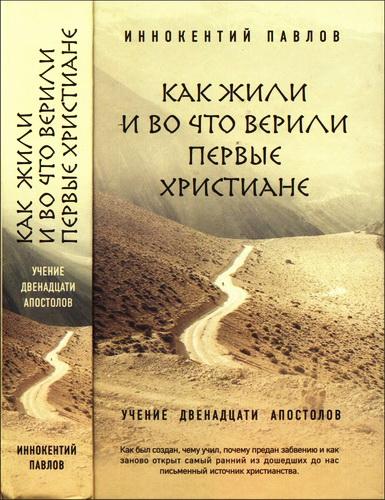 Иннокентий Павлов - Как жили и во что верили первые христиане - Учение двенадцати апостолов