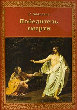 Павлович - Победитель смерти