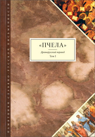 «Пчела»: Древнерусский перевод в 2-х томах