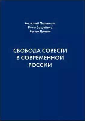 Пчелинцев - Свобода совести в современной России