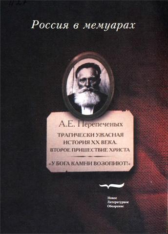 Россия в мемуарах - Второе пришествие Христа - Александр Перепеченых