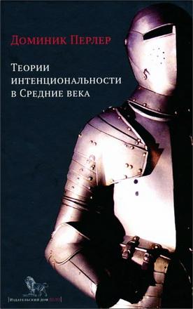 Доминик Перлер - Теории интенциональности в Средние века