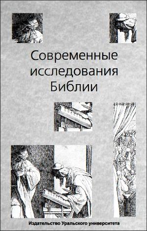 Петерсен - Современные исследования Библии