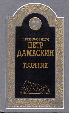 Пётр Дамаскин - Творения