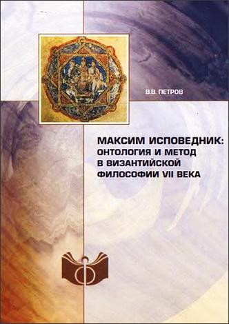 Максим Исповедник - Валерий Петров