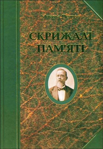 Петров Микола - Скрижалі пам'яті