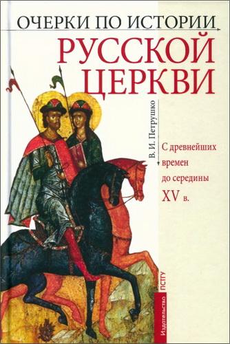 Петрушко - Очерки по истории Русской Церкви - С древнейших времен до середины XV в