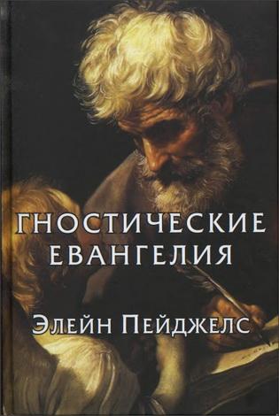 Гностические Евангелия - Элейн Пейджелс
