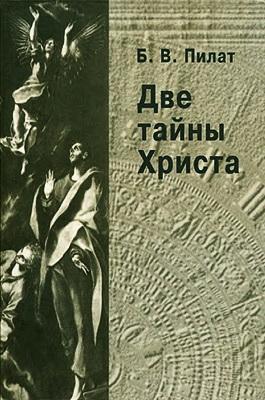 Борис Пилат - Две тайны Христа