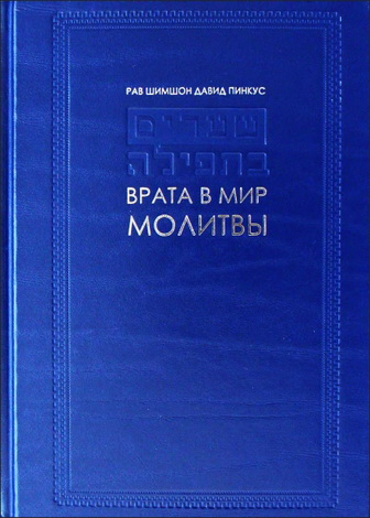 Рав Шимшон Давид Пинкус – Врата в мир молитвы