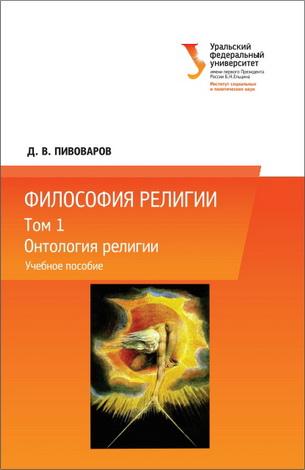 Пивоваров Даниил - Философия религии - в 3 томах -  Том 1 - Онтология религии