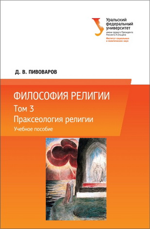 Пивоваров Даниил - Философия религии : в 3 т. Т. 3 : Праксеология религии