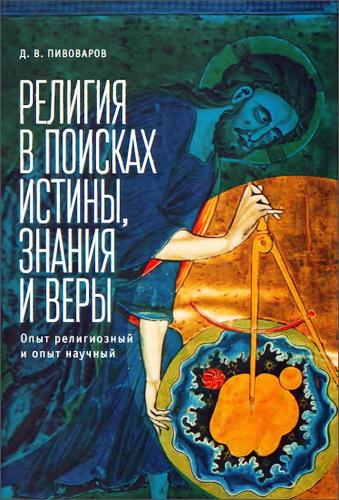 Даниил Пивоваров - Религия в поисках истины, знания и веры - опыт религиозный и опыт научный