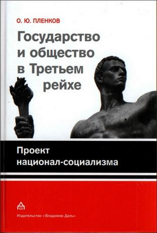 Олег Пленков - Государство и общество в Третьем рейхе - 1 - Проект национал-социализма