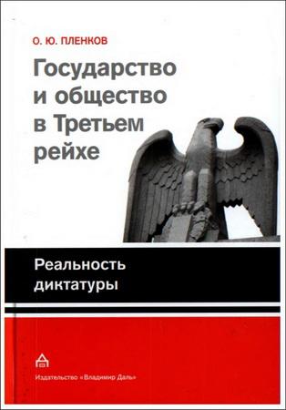 Олег Пленков - Государство и общество в Третьем рейхе - 2 - Реальность диктатуры