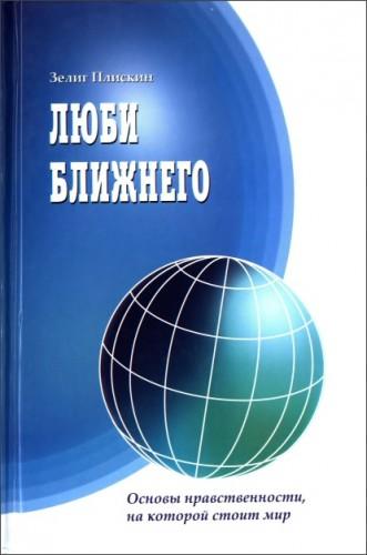 Зелиг Плискин - Люби ближнего