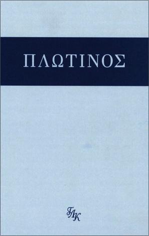 Плотин. Трактаты 1-11