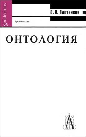 Плотников Владимир Ильич - Онтология: Хрестоматия