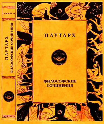 Плутарх - Философские сочинения