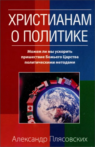 Александр Плясовских - Христианам о политике