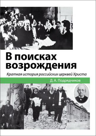 Подрядчиков - В поисках возрождения - Краткая история российских церквей Христа