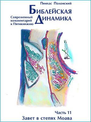 Пинхас Полонский - Библейская динамика 11 - Завет в степях Моава