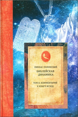 Полонский - Библейская динамика - Том 2 - Комментарий на книгу Исход