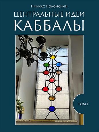 Пинхас Полонский - Центральные идеи Каббалы (для начинающих)
