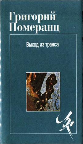 Григорий Померанц - Выход из транса