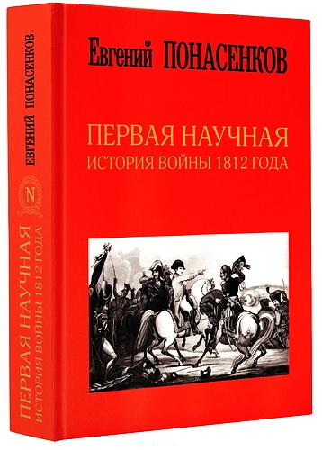 Понасенков Евгений - Первая научная история войны 1812 года