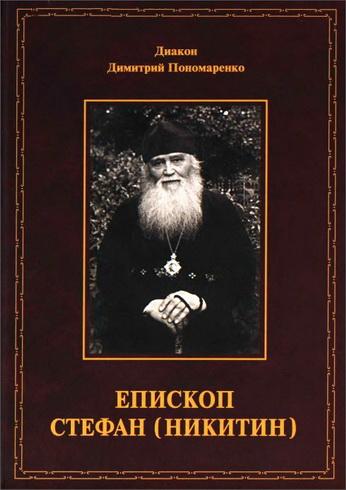 Пономаренко Дмитрий, диак. – Епископ Стефан (Никитин): Жизнеописание