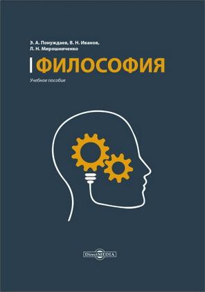 Эдуард Понуждаев - Философия - учебное пособие