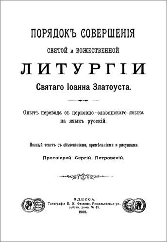 Петровскій - Порядокъ совершенія святой и божественной литургіи Іоанна Златоуста