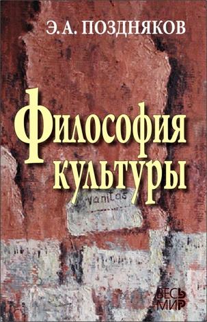 Поздняков Эльгиз - Философия культуры