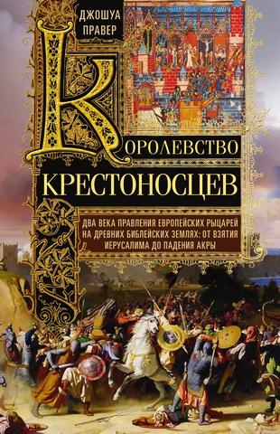 Джошуа Правер - Королевство крестоносцев