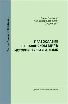 Православие в славянском мире: история, культура, язык
